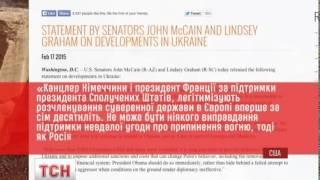 Сенатори Маккейн та Грехем закликають Обаму відправити зброю в Україну - : 2:47 - (видео)