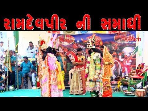 રામદેવ પીર  ની  સમાઘી  || નવા  ઢૂવા  રામ મંડળ 2020 || Dhuva Rama Mandal 2020|| Shakti Studio