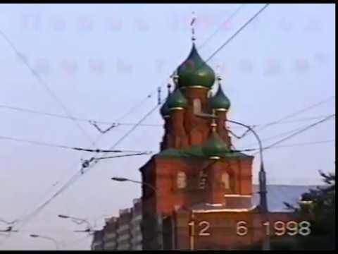 День города. Пермь 1998 год