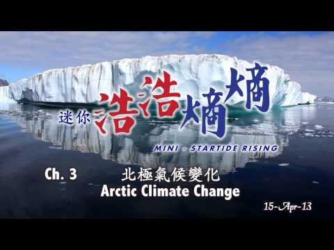 迷你浩浩熵熵- Ch3-北極氣候變化