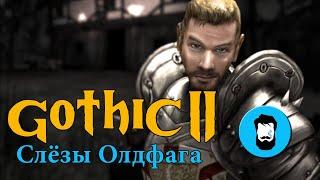 Слёзы олдфага - Готика 2 Ночь Ворона (Gothic 2). Смерть Довакинам!