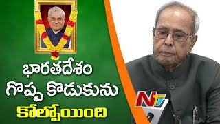 Pranab Mukherjee : Vajpayee is Great Son of India | Atal Bihari Vajpayee Passes Away at 93 | NTV