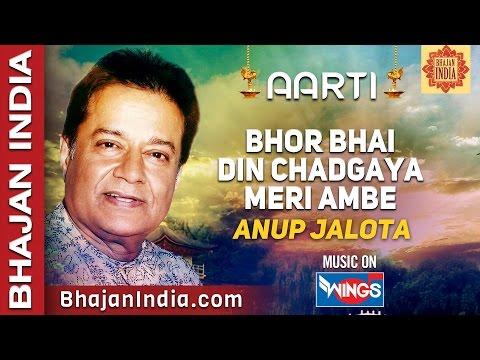 Bhor Bhai Din Chad Gaya Meri Ambe by Anup Jalota (Mata Aarti...