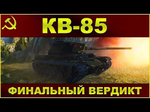 КВ-85: Финальный вердикт / Мини-обзор советского тяжёлого танка VI уровня / WOT: World Of Tanks