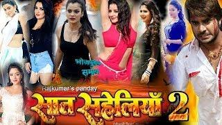 2  Pradeep Pandey Chintu Amarpali Akshara Kajal