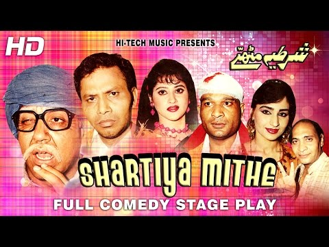 SHARTIYA MITHE (FULL DRAMA) - SOHAIL AHMAD - BEST PAKISTANI COMEDY STAGE DRAMA