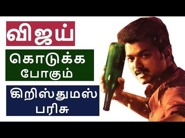 Vijay Christmas Gift | Thalapathy 62 | Vijay 62 | Vijay Latest News | Mersal Video | Tamil news