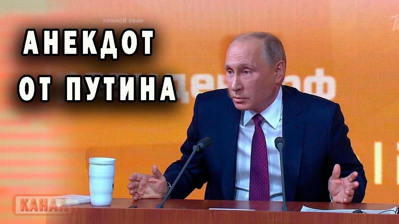 Путин Анекдот Про Кортик