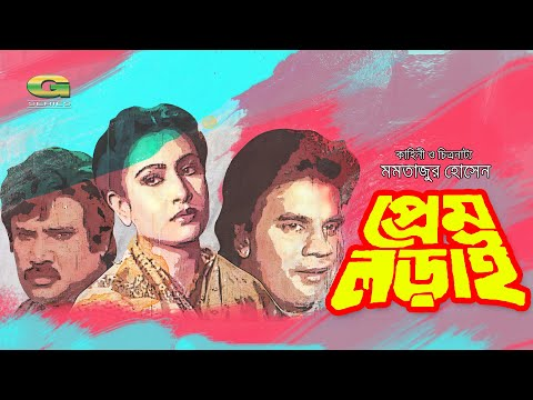 Prem Lorai | Full Movie | Elias Kanchan | Chompa | Rani | Joshim