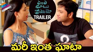 Latest Telugu Movie Trailers | Entha Ghatu Premayo Trailer | Sai Ravi Kumar | Sruthika | Raj
