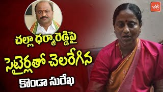 Konda Surekha Comments on Challa Dharma Reddy | Telangana Elections | Telangana Congress