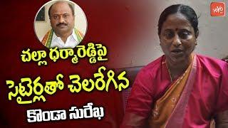 Konda Surekha Comments on Challa Dharma Reddy | Telangana Elections | Telangana Congress