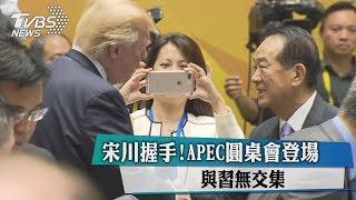 APEC圓桌會議宋川握手 宋習會後私下「自然互動」