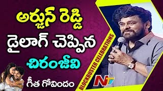 Chiranjeevi Says Arjun Reddy Dialogue at Geetha Govindam Blockbuster Celebrations   NTV
