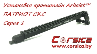 "ОБЗОР 1 Кронштейн Arbalet™ ПАТРИОТ СКС (Mount for weapons PATRIOT ""SСS"")"