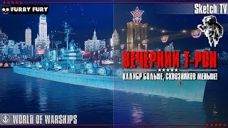ВЕЧЕРНИЙ T_PoH! World of Warships. Sketch TV