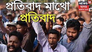 Breaking News | Assamত বজ্ৰনিনাদ কাৰ্যসূচীত | Protest Against Assam Citizenship Amendment Bill
