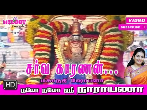 Permual Tamil Devotional Song By Mahanadhi Shobana - Sarva Kaaranan video