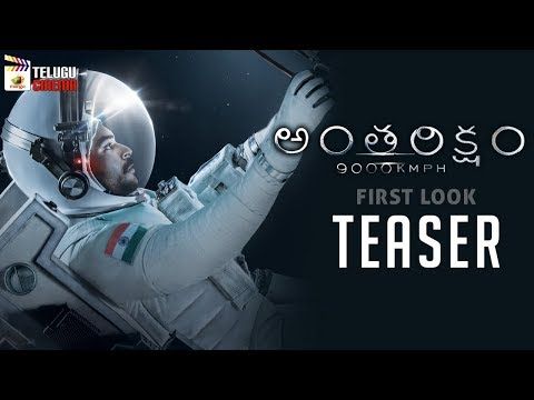 Anthariksham Movie FIRST LOOK TEASER | Varun Tej | Aditi Rao Hydari | Gopi Sunder | Telugu Cinema