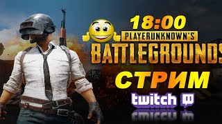 АНОНС●СТРИМА●На Twitch●18:00●PlayerUnknown