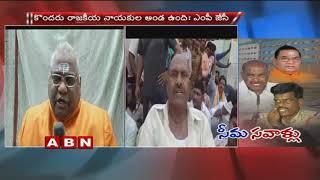 నేను కొజ్జా ల పరిగెత్తానన్న భావన ప్రజల్లో ఉంది   Clash between MP JC Diwakar Reddy and Prabodhananda