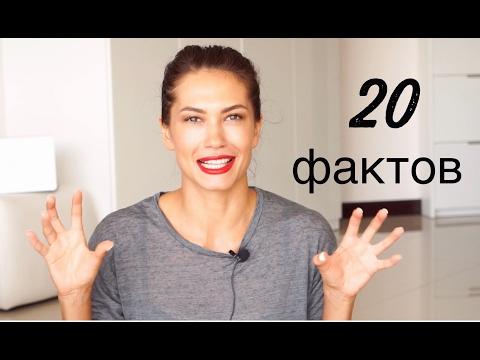 20 фактов обо мне | Анна Устюжанина