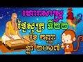 Video ហោរាសាស្ត្រសំរាប់ថ្ងៃសុក្រ ទី២២ ខែកញ្ញា ឆ្នាំ២០១៧, khmer horoscope daily, khmer horoscope 2017