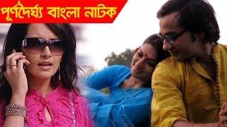 Bangla Natok | Purno Dhorgho Bangla Natok | Sojol, Tisha, Munmun, Rasel