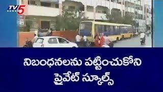చదువు వ్యాపారమయింది! | Private Schools In Vijayawada