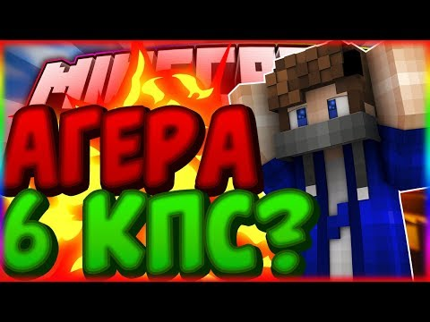 АГЕРА 6 CPS??? ТОЛЬКО ДЖИТЕР КЛИК! [Sky Wars Hypixel Mini-Game]