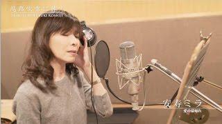安寿ミラ「愛の幕切れ」-『越路吹雪に捧ぐ』紹介映像