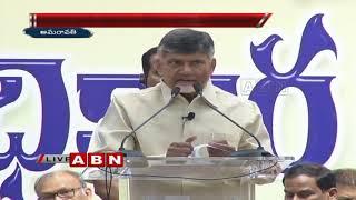 CM Chandrababu Speech at Sadhikara Mitra meeting | Amaravati
