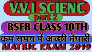 science important question for class 10th (मैट्रिक - विज्ञान महत्वपूर्ण प्रश्न 2019) part 2