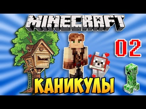 ВЫЖИВАНИЕ В МАЙНКРАФТ С МОДАМИ. КАНИКУЛЫ #02 Стартовый дом для выживания в Minecraft