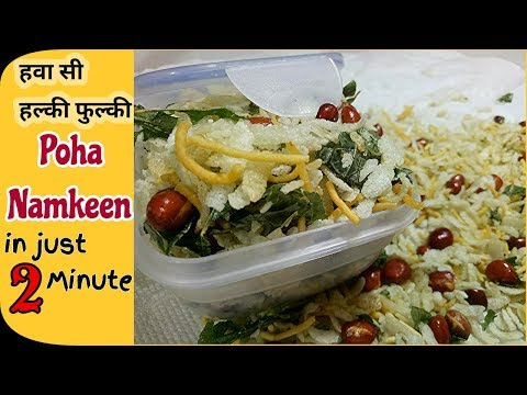 सफर हो या छोटी भूख खाएं ये हल्की स्वादिष्ट पोहा नमकीन/Navratri special recipe/Pohe Namkeen Recipe