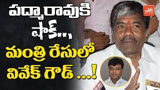 MLA Vivekananda Curious About Cabinet Minister Post | Minister Padma Rao | Latest News