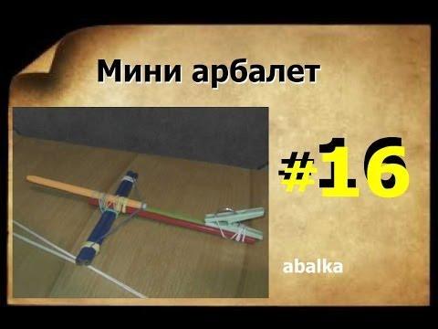 Как сделать лук для спичек