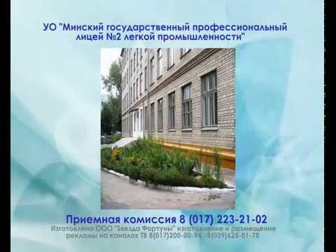 Лицей № 2 легкой промышленности - Беларусь.