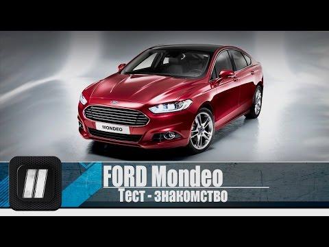 Ford Mondeo 2015.Тест-знакомство. Две Лошадиные Силы