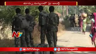 High Alert in AoB | Extermists Bandh Continues in Agency Areas | NTV
