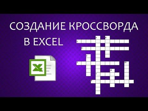 Homacosoft CrosswordCreator
