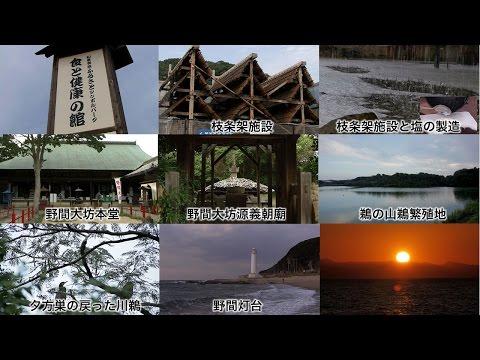 美浜町の自然と歴史・文化