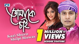 Tomake Chai | Kazi Shuvo | Shilpi Biswas | Jaan | Bangla Hits Music Video