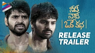 Needi Naadi Oke Katha Movie Release Trailer | Sree Vishnu | Satna Titus | Nara Rohit | #NNOK Movie