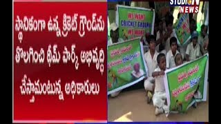 Locals Fight for Kukatpally Cricket Academy Replacement Issue   Hyderabad