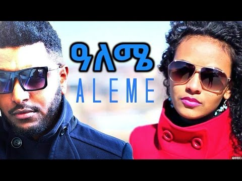 Ephrem Zelalem  Papi - Aleme ዓለሜ - New Ethiopian Music 2016 (Official Video)