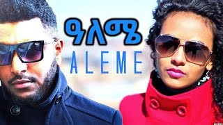 Ephrem Zelalem -Papi - Aleme  - New Ethiopian Music 2016 (Official Video)