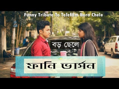 Boro Chele | Funny Tribute To Telefilm Boro Chele | Bangla EID Natok 2017 | Prank King Entertainment