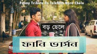 Download Boro Chele | Funny Tribute To Telefilm Boro Chele | Bangla EID Natok 2017 | Prank King Entertainment 3Gp Mp4