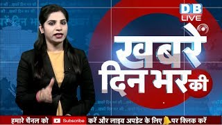 23 March 2019 |दिनभर की बड़ी ख़बरें | Today's News Bulletin | Hindi News India |Top News | #DBLIVE